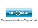 Автосалон Опель в Брянске (Автосалон Автомир GM Брянск)